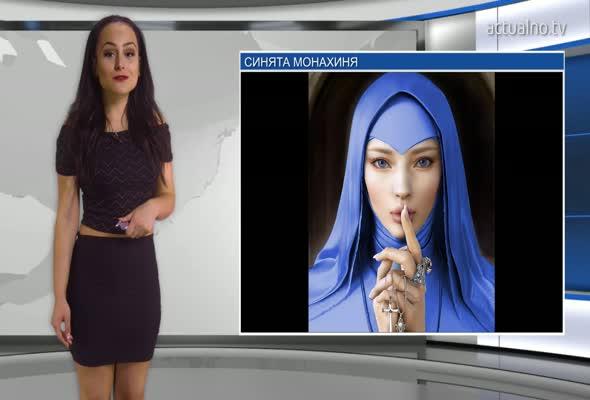 """Екзотичната испанска """"Синя монахиня"""""""