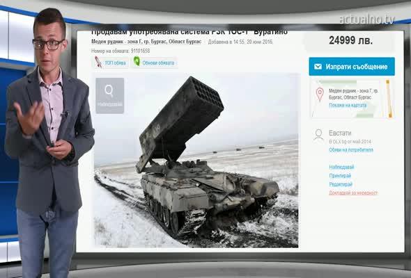 СКАНДАЛНО! Продават ракетни комплекси в БГ сайт за безплатни обяви