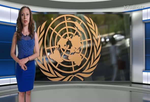 Ще се размине ли България за генерален секретар на ООН?