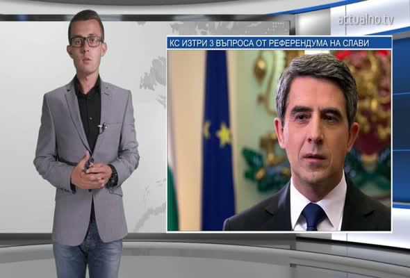 Конституционният съд изтри въпроси от референдума на Слави