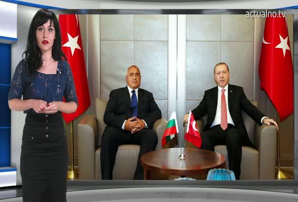 Турция явно показа презрение към България на дипломатически език