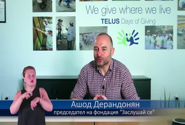 """Ашод Дерандонян за фондация """"Заслушай се"""" и """"TELUS Ден на подкрепа"""" -  другото лице на доброволчеството"""