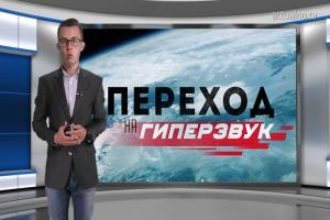 Изумително: Русия подготвя уникално хиперзвуково оръжие!