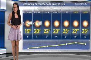 Прогноза за времето от 26.09 до 02.10.2016