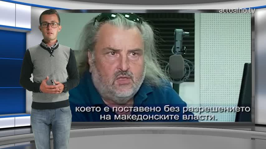 Скандално: Българите били като кучета според македонец
