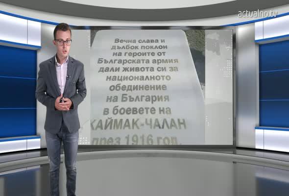 Ексклузивни кадри: Динко понесе паметната плоча, но го спряха на македонската граница