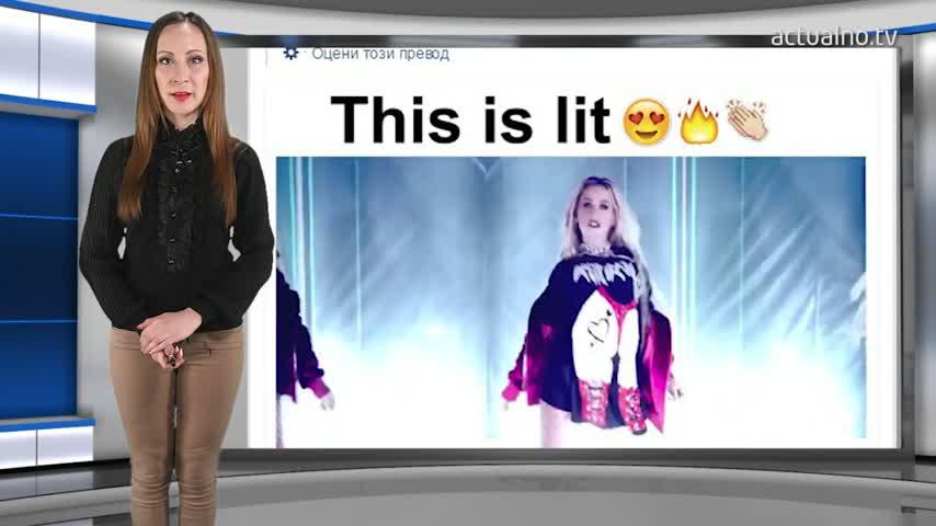 Actualno.tv