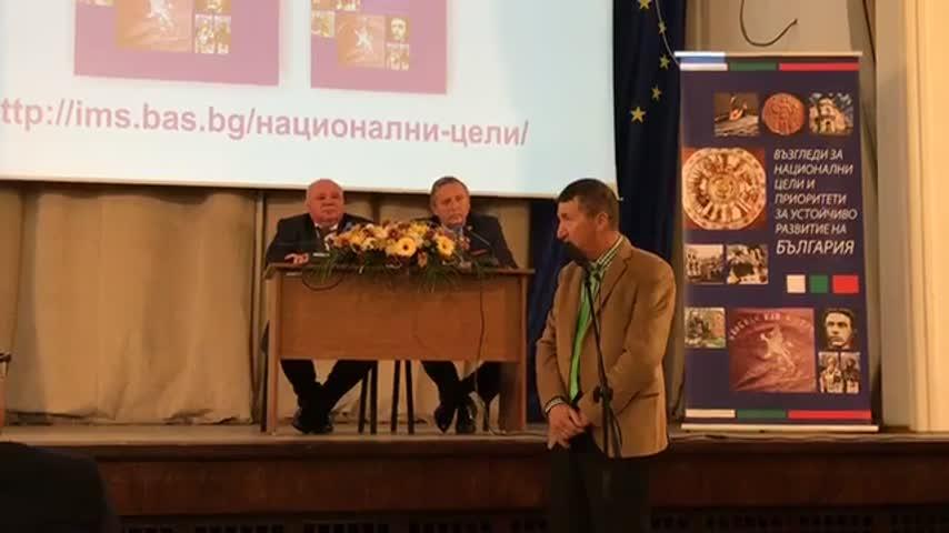 Как да спасим България? Говорят учените от БАН