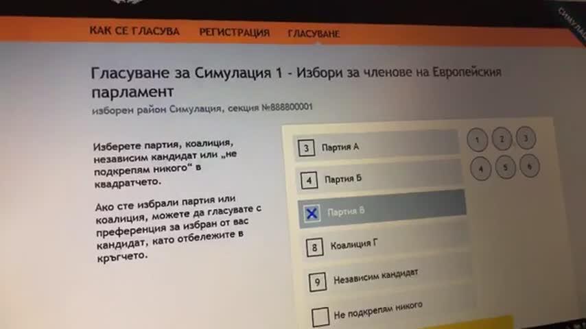 Проверка на Actualno.com: Трудно ли е електронното гласуване?