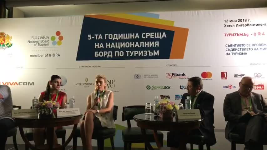 Годишна среща на Националния борд по туризма