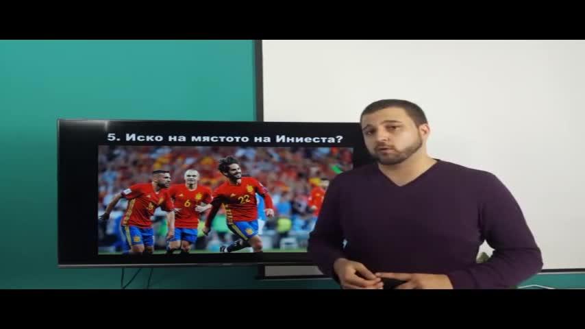Какво научихме от Испания и Португалия