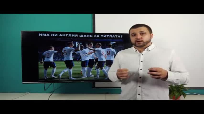 Фаворит ли е Англия на Световното по футбол?