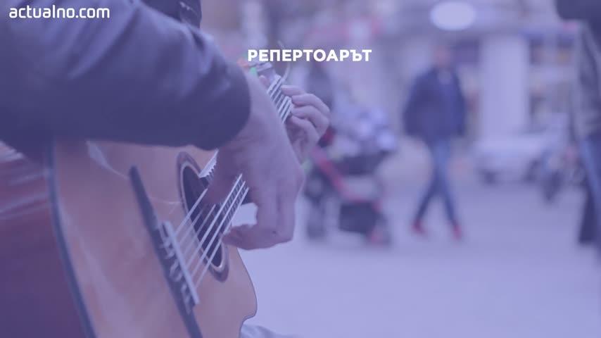 Социален експеримент: Какво е да си уличен музикант в София