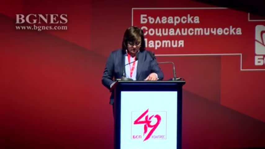 Корнелия Нинова: БСП не се продава, БСП е кауза